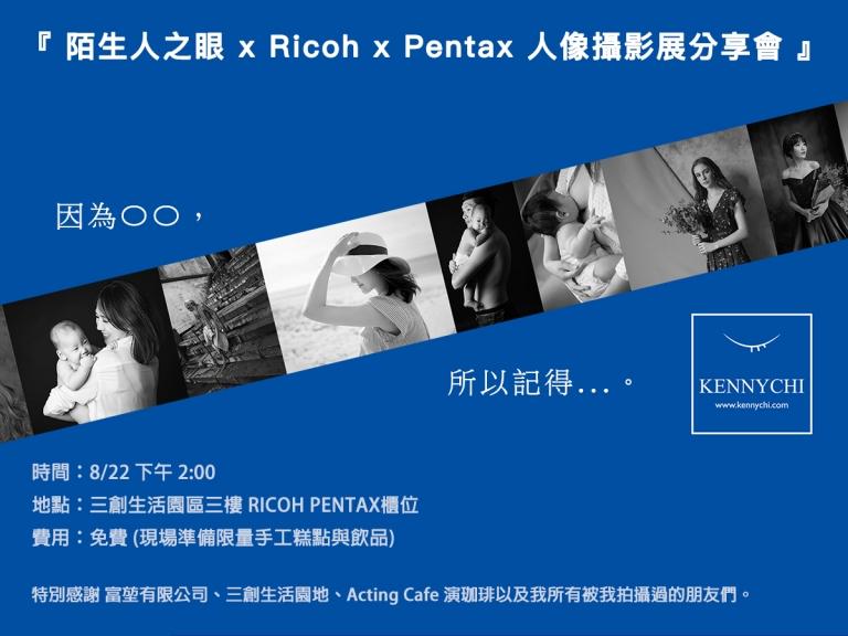 陌生人之眼 x Ricoh x Pentax 人像攝影展分享會